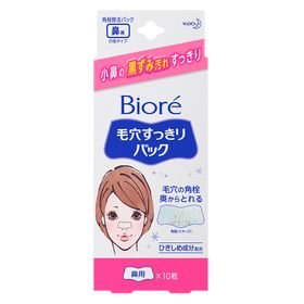 adesivo-removedor-de-cravos-biore-pore-cleansing-strips-black-white